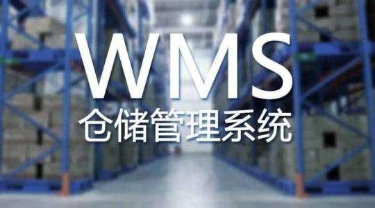 东莞邦越智慧工厂wms的功能介绍