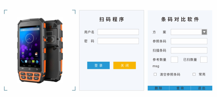 东莞邦越-安卓版rb热博体育防错防混料检测软件系统  